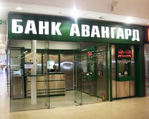 """Фото офісу банку """"Авангард"""""""