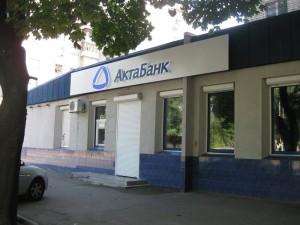 """Фото відділення """"Актабанку"""""""