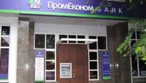 Фото ПромЕконом банку