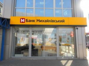 """Банк """"Михайлівський"""""""