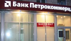 Фото банку «Петрокомерц-Україна»