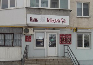 """Фото відділення банку """"Київська Русь"""""""