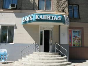 """Фото філіалу банку """"Капітал"""""""