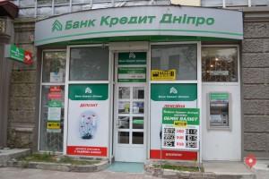 """Фото офісу банку """"Кредит Дніпро"""""""