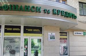 "Фото банку ""Фінанси та Кредит"""