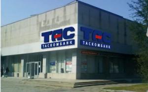 """Офіс """"ТАСКОМБАНКу"""""""