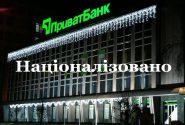 Націоналізація ПриватБанк
