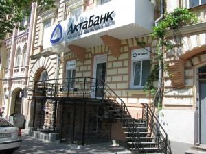 """Фото офісу """"Актабанку"""""""