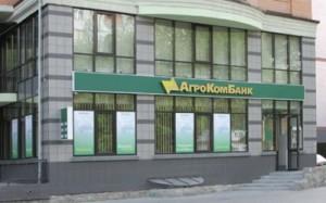 """Фото відділу """"Агрокомбанку"""""""