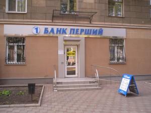"""Фото відділення """"Першого банку"""""""