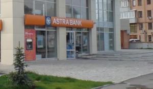 """Фото філіалу """"Астра-банку"""""""