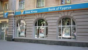 """Фото відділення банку """"Кіпр"""""""