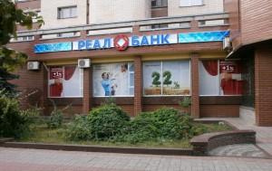 "Фото ""Реал Банку"""