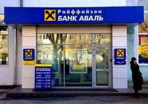 АТ «Райффайзен Банк Аваль»