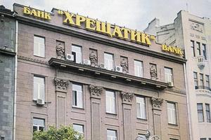 """Банк """"Хрещатик"""""""