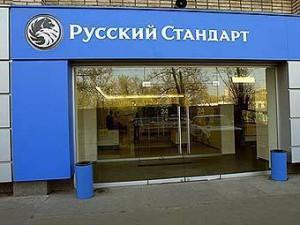 """Фото банку """"Російський Стандарт"""""""