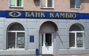 """Фото офісу банку """"Камбіо"""""""