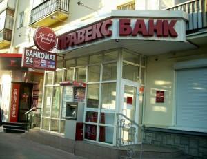 """Офіс """"Правекс-Банку"""""""