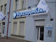 """Відділення """"Укргазпромбанку"""""""