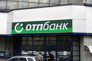 "Фото ""ОТП Банку"""