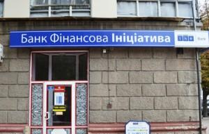 """Відділення банку """"Фінансова Ініціатива"""""""