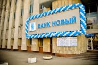 """Фото банку """"Новий"""""""