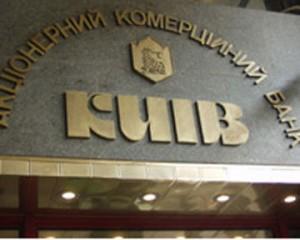 """Фото відділення банку """"Київ"""""""