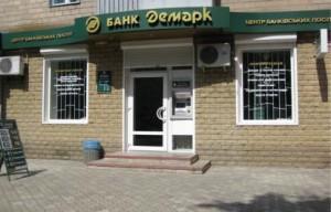 """Фото відділення банку """"Демарк"""""""