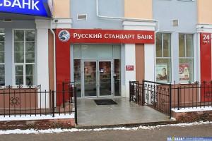 """Фото банку """"Російський """"Стандарт"""""""