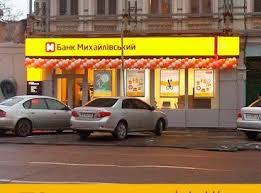 """Офіс банку """"Михайлівський"""""""