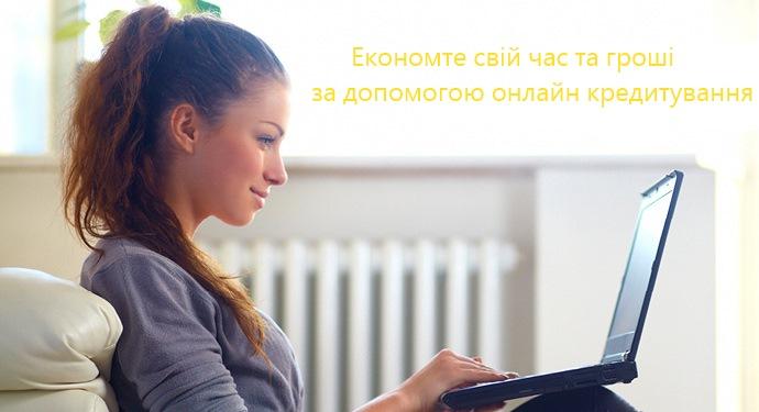 Взяти кредит онлайн