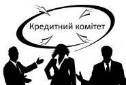 кредитний комітет