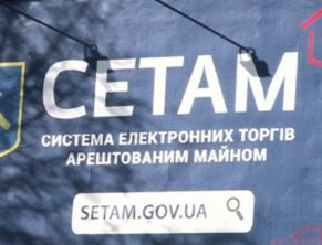 СЕТАМ