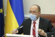 український прем'єр Денис Шмигаль