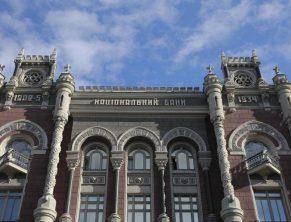 НБУ, економіка України, пандемія